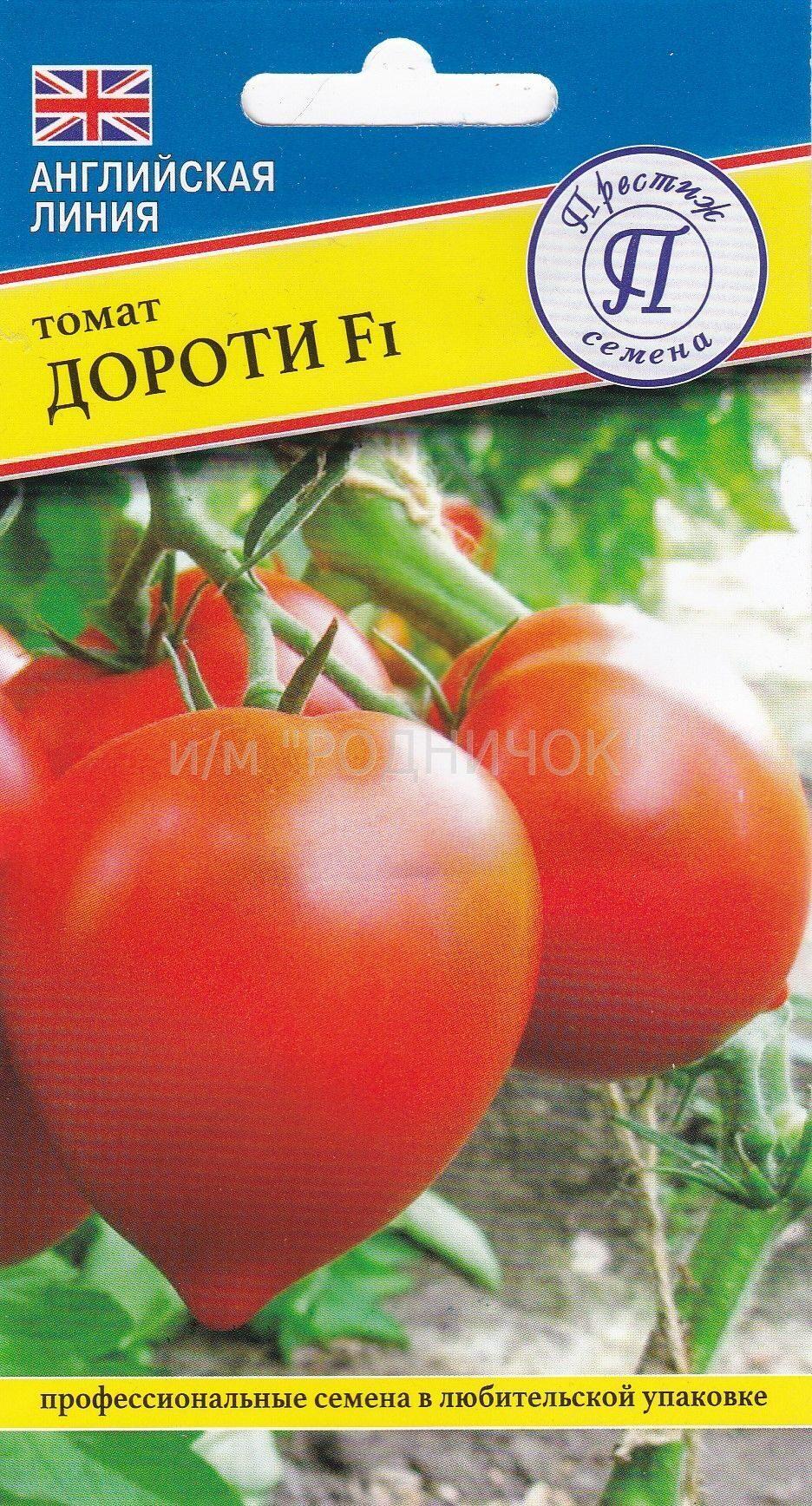 Престиж семена официальный сайт