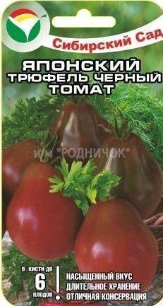пассажиров томат японский трюфель черный отзывы фото Милана два