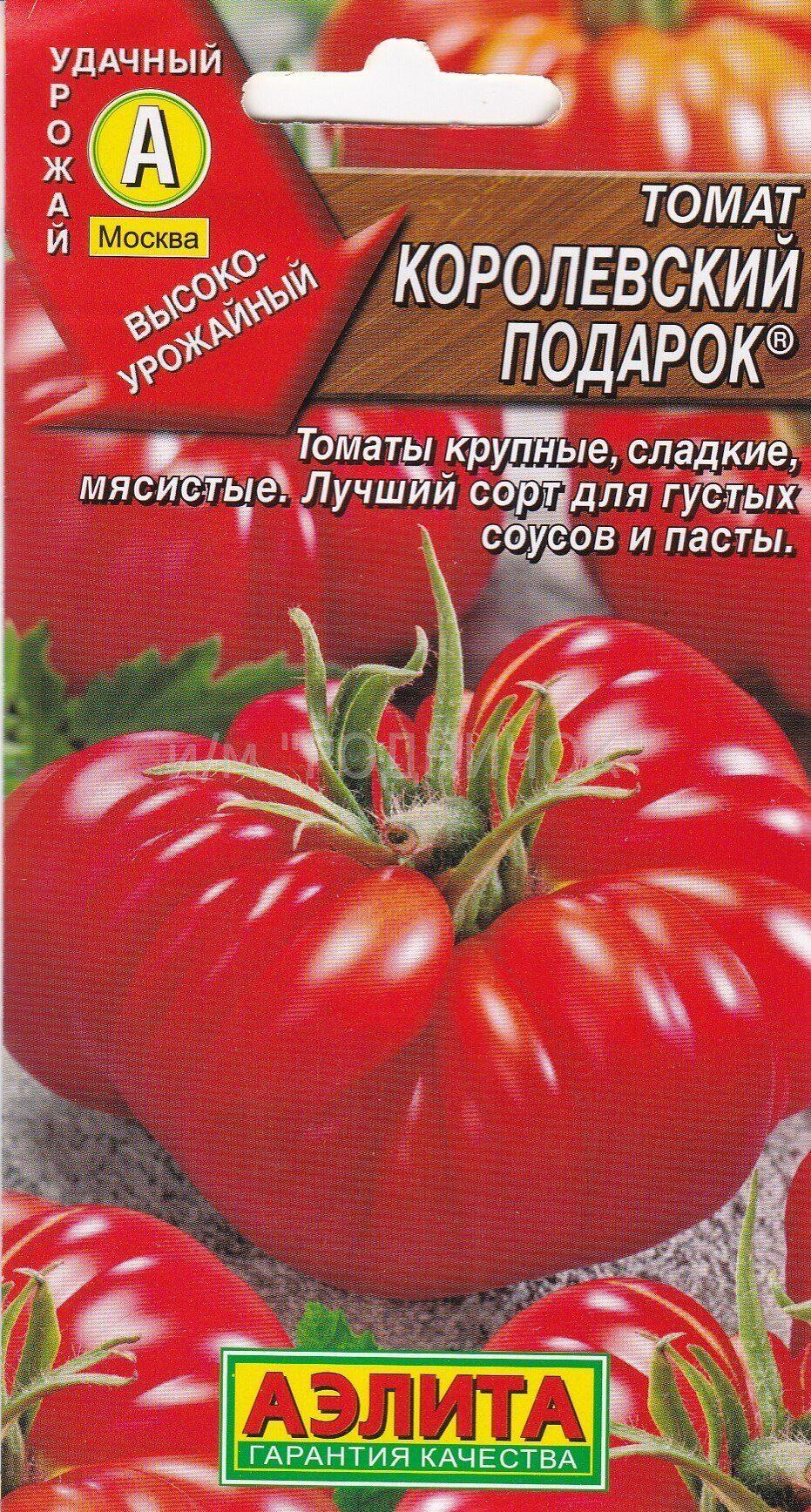 так сериале томат царский подарок отзывы и фото или